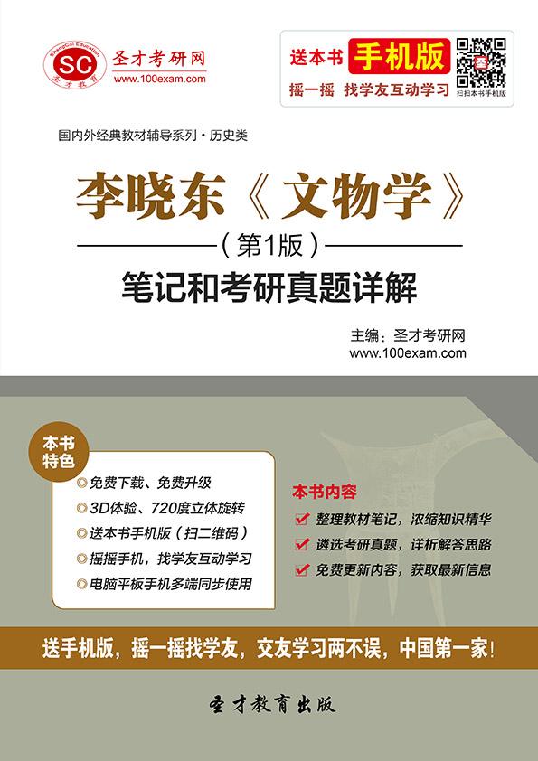 李晓东《文物学》(第1版)笔记和考研真题详解
