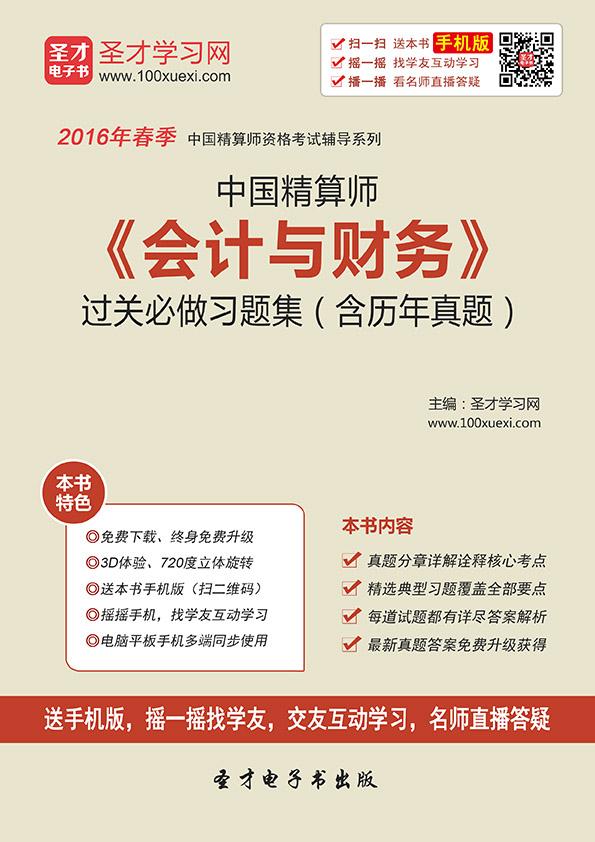 2017年秋季中国精算师《会计与财务》过关必做习题集(含历年真题)