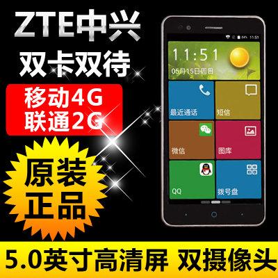 zte/中兴ba510 a510老年智能手机双卡5寸屏1g运行8g内存移动4g老人