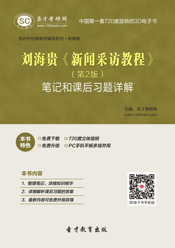 刘海贵《新闻采访教程》(第2版)笔记和课后习题详解