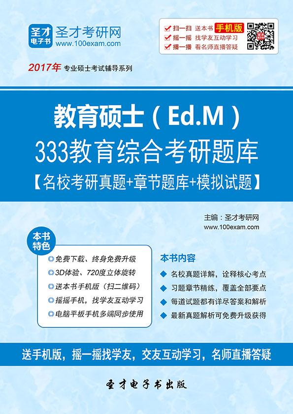 2017年教育硕士(Ed.M)333教育综合考研题库【名校考研真题+章节题库+模拟试题】