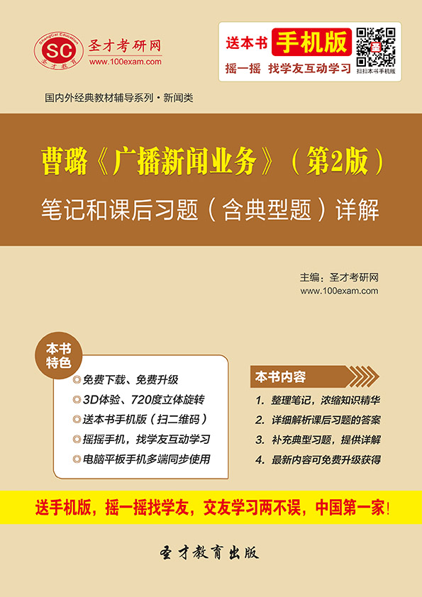 曹璐《广播新闻业务》(第2版)笔记和课后习题(含典型题)详解