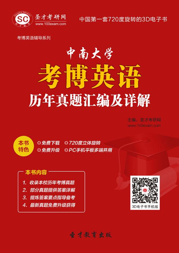 中南大学考博英语历年真题汇编及详解