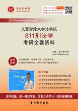 2018年江西财经大学法学院811刑法学考研全套资料