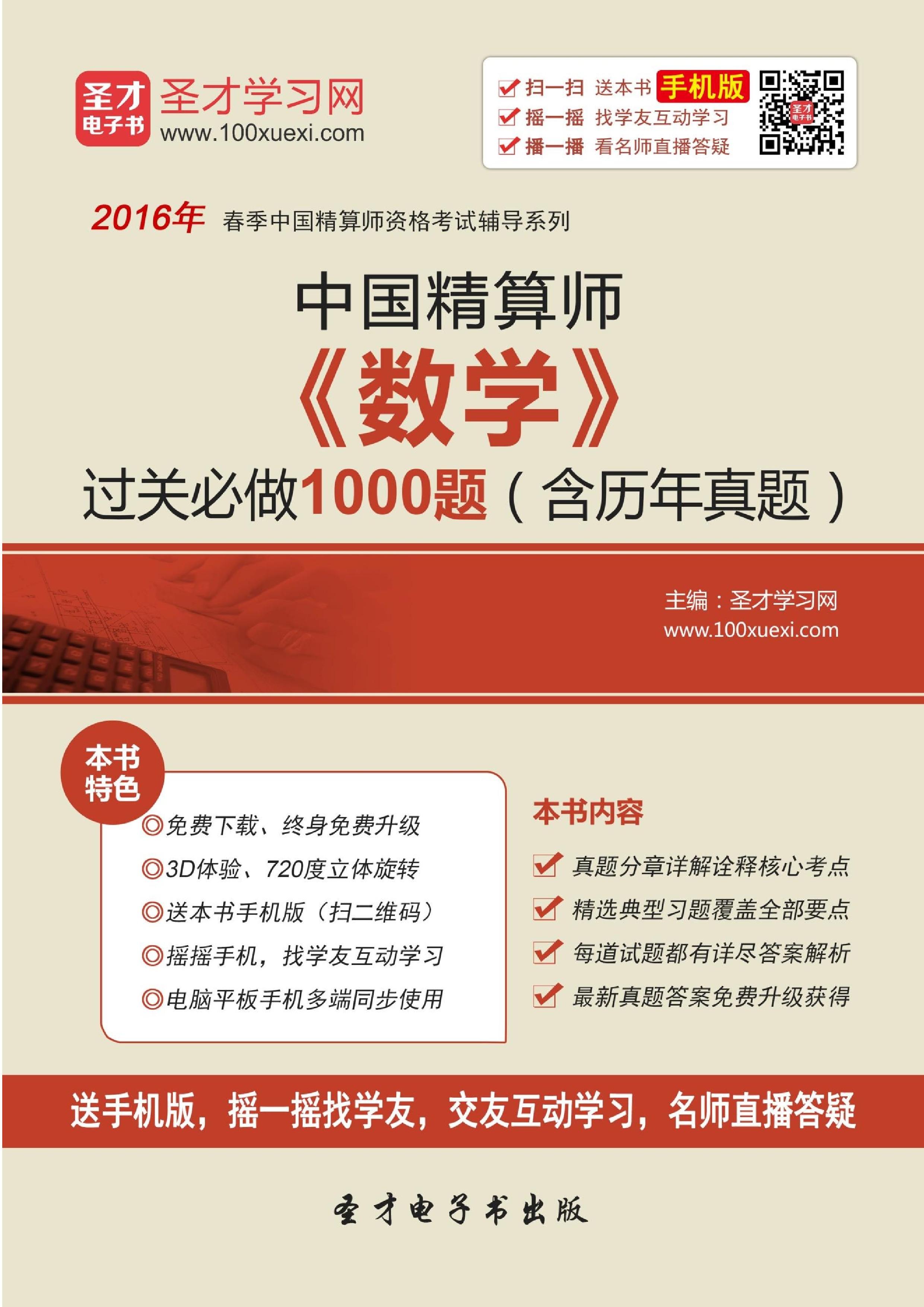 2017年秋季中国精算师《数学》过关必做1000题(含历年真题)