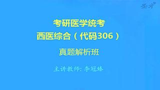 考研医学统考306西医综合真题解析班(网授)