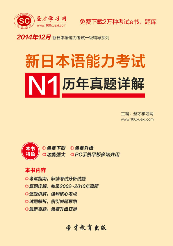 新日本语能力考试N1历年真题详解