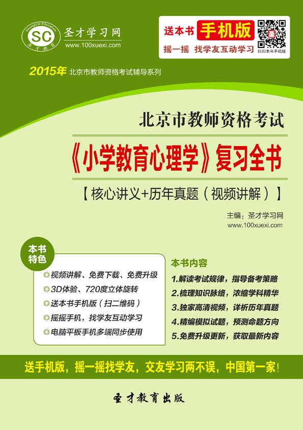 2017年北京市教师资格考试《小学教育心理学》复习全书【核心讲义+历年真题(视频讲解)】