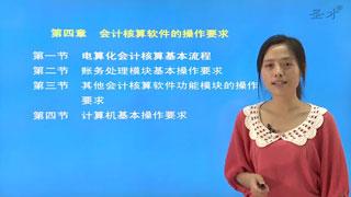 2017年上半年内蒙古自治区会计从业资格考试《初级会计电算化》网授保过班