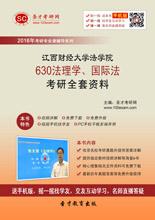 2018年江西财经大学法学院630法理学、国际法考研全套资料